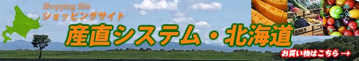 産直システム・北海道 ショッピングサイトはこちら